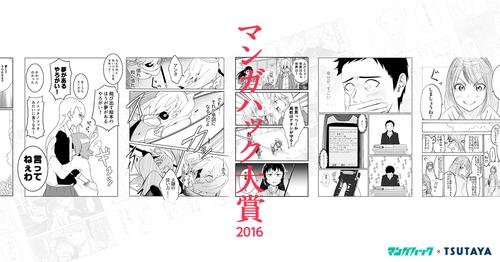 20161226_mangahack_01.png