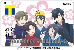 20170120_toukenranbu_Tcard_01.jpg