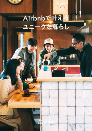20170327_ccc_airbnb01.png