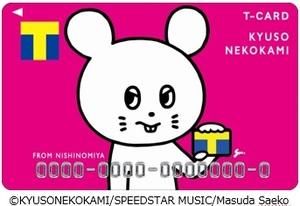 20170411_kyusonekokami_Tcard_01.jpg