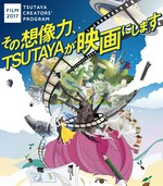 20170728_TCP3rd_ichijitsuuka&imagica_04.jpg