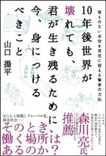 20180718_book_10nengo_10.png