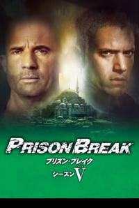 prisonbreak5.png