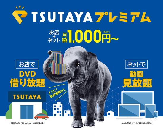 20171002_TSUTAYAPREMIUM_01.png