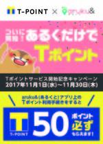 20171101_tpoint_mapion.jpg