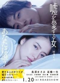 20180119_usoai_novel_jyuuhankettei_01_1.JPG