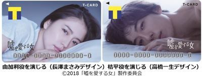 20180119_usoai_novel_jyuuhankettei_02_Tcards.JPG
