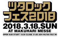 20180126_tsutarockfes2018_artistfinal_01.JPG