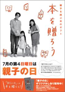 20180628_oyako_01.png