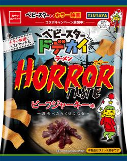 20180723_horror.jpg