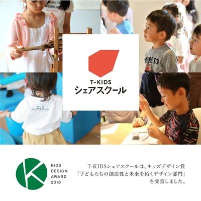 1809_kidsdesign_thumbnail.jpg