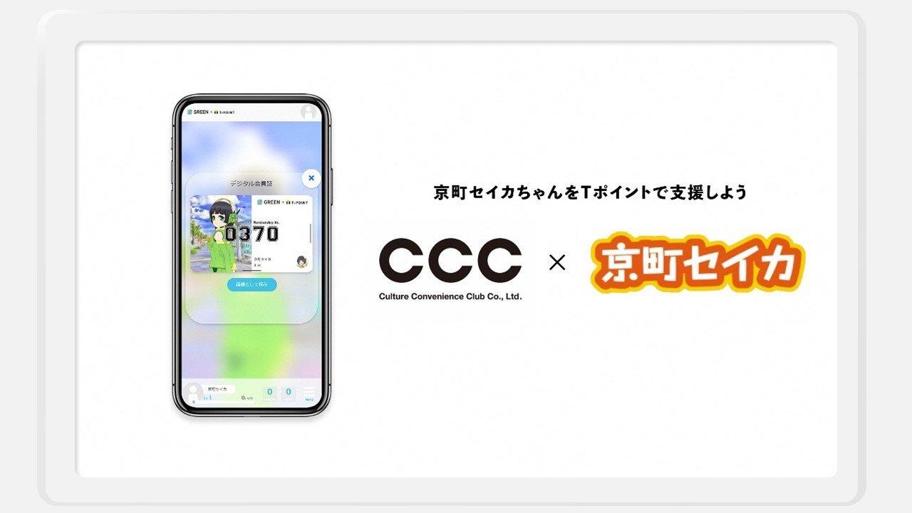 オンライン ショッピング ccc