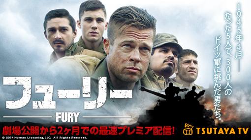 http://www.ccc.co.jp/news/img/0200_fury_newttv_L.jpg