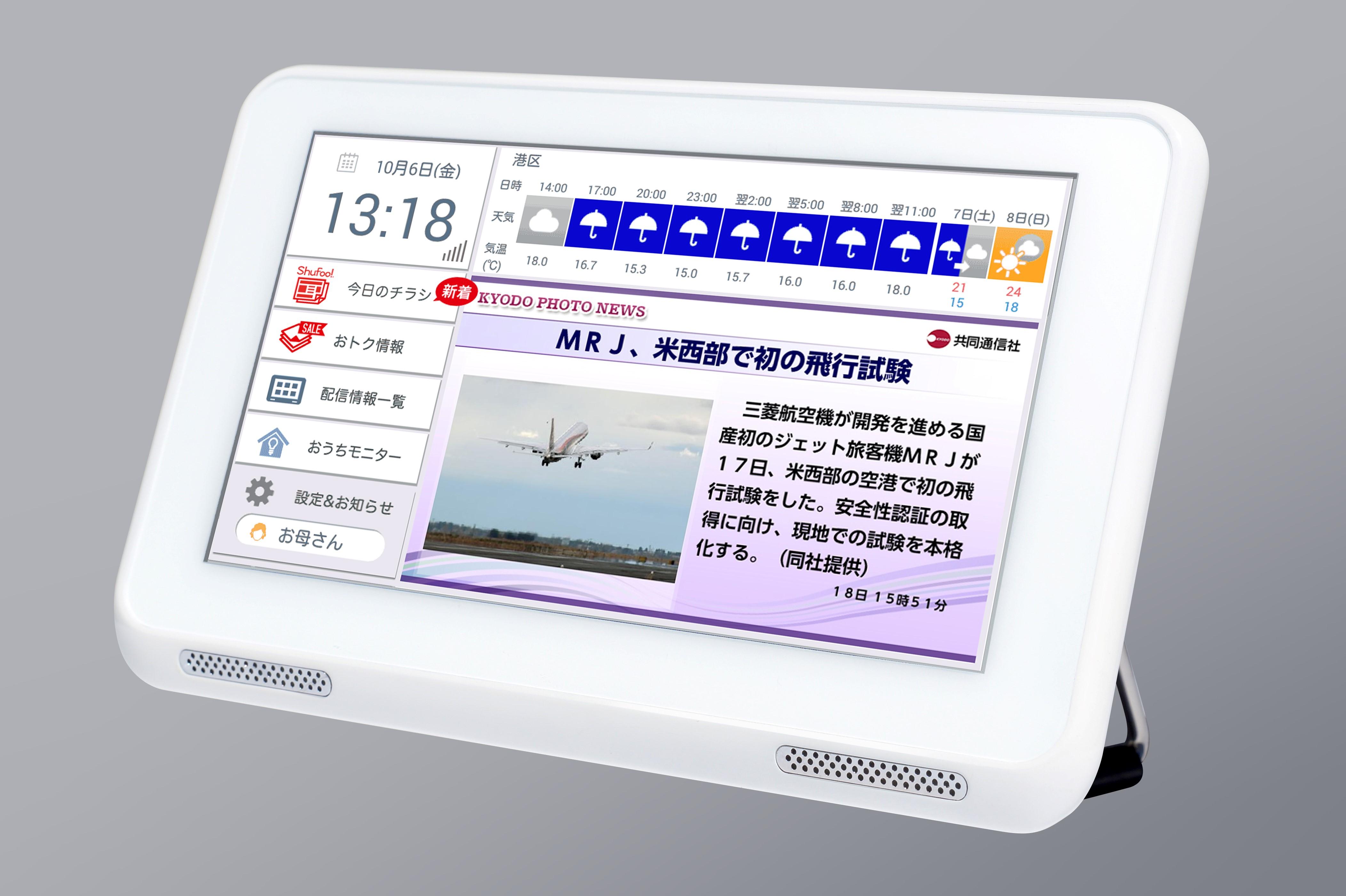 https://www.ccc.co.jp/news/img/T-STATION01.jpg