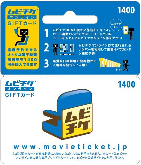 Ccc movieticket1400g movieticket2800g negle Choice Image